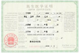 Certified chinese translation birth certificate birth certificate chinese certified translation yadclub Choice Image