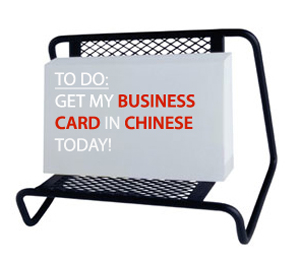 business card Chinese translations